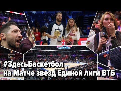 Программа Здесь Баскетбол на «Матче звезд» Единой лиги ВТБ
