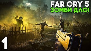 Far Cry 5 DLC Dead Living Zombies Прохождение ► Часть 1 ► ДЕНЬ ЛЮТЫХ ЗОМБИ