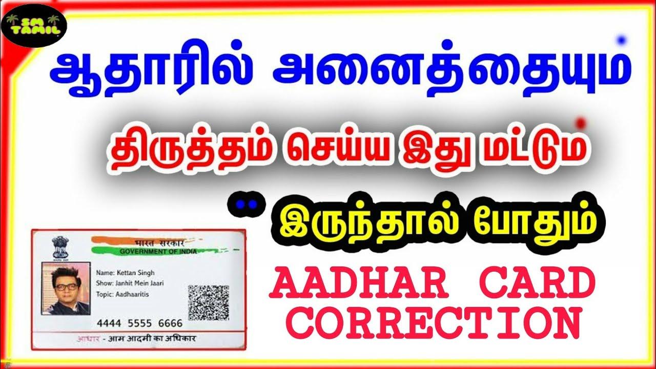 aadhar card address change name dob change in tamil 2020