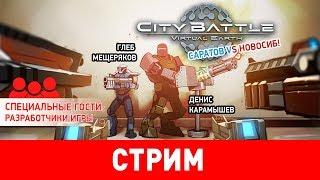 CityBattle. Саратов vs Новосиб! Стрим с разработчиком