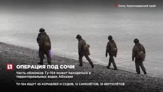 В Черном море обнаружили запасной трап потерпевшего крушение Ту-154