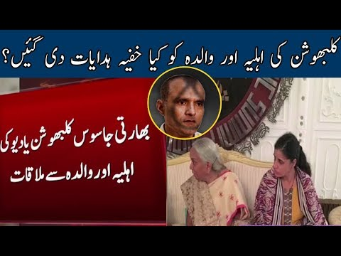 What Secret Instructions For Kulbhushan Wife And Mother ???