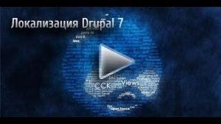 Локализация Drupal 7 - Видеоуроки по Drupal