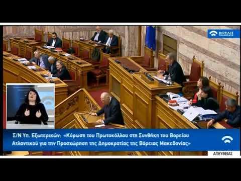 Β.Λεβέντης για την προσχώρηση της ΠΓΔΜ στο ΝΑΤΟ 08/02/2019