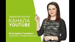 Администратор канала на YouTube📹Пригласите на свой YouTube-канал модератора-менеджера на 24 часа