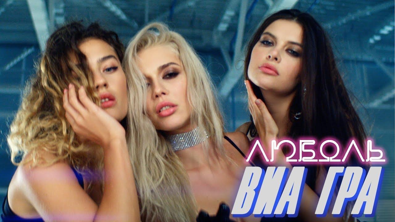 ВИА ГРА – «ЛюбоЛь» (Official Video)