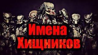Имена Хищников