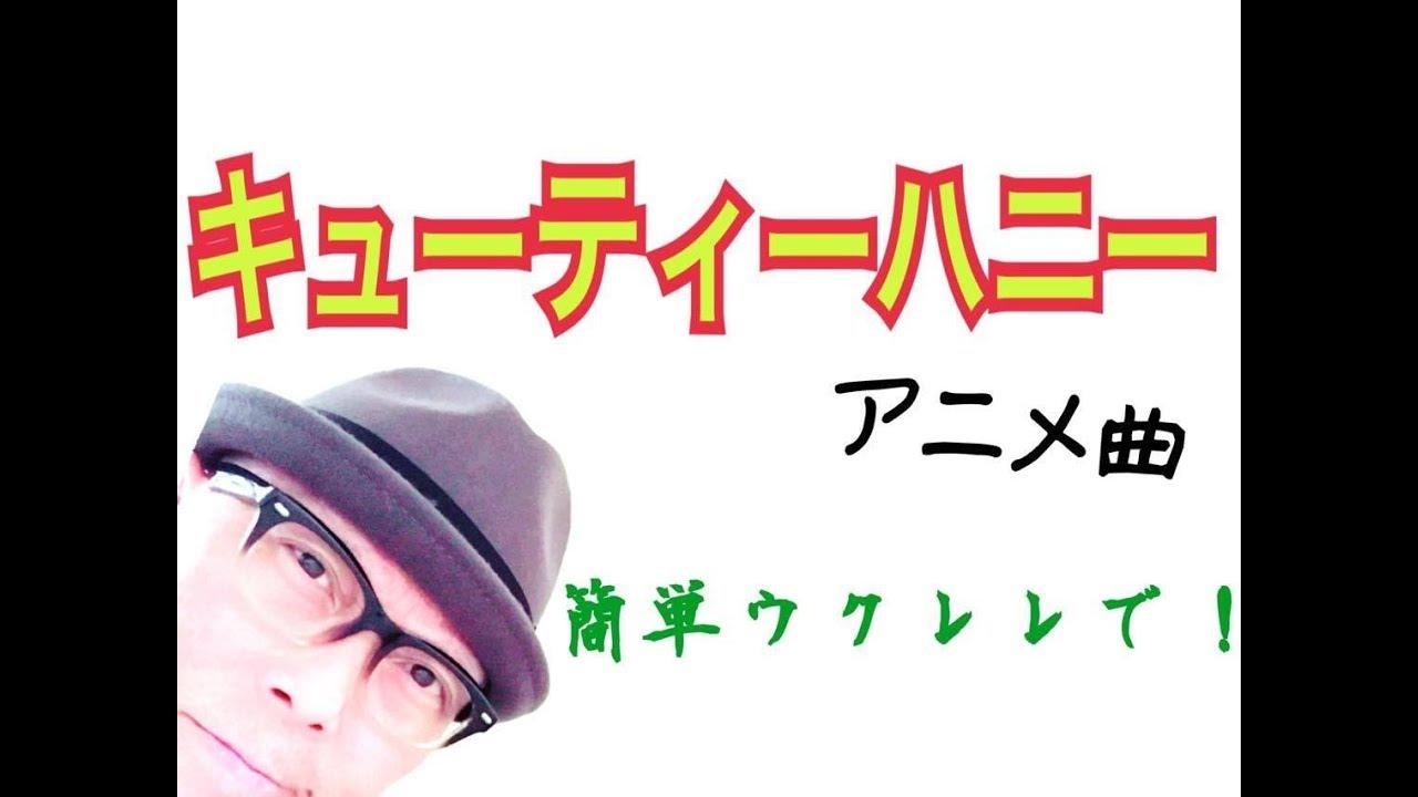 キューティーハニー・ウクレレ 超かんたん版【コード&レッスン付】GAZZLELE