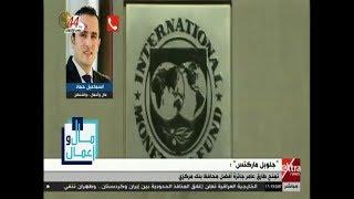مال وأعمال | جلوبال ماركتس تمنح طارق عامر جائزة أفضل محافظ بنك مركزي