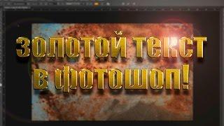 у10 ЗОЛОТОЙ ТЕКСТ В ФОТОШОП (photoshop)