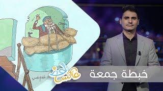 خبطة الجمعة | عاكس خط  - الحلقة 12 | تقديم محمد الربع | يمن شباب