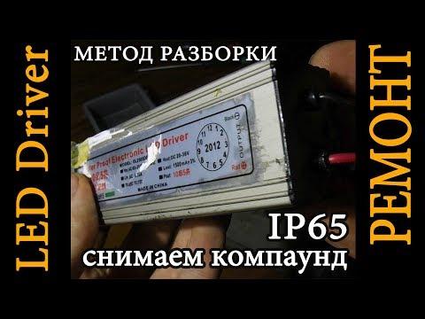 Ремонт LED драйвера, IP65 (прожектор 50W)