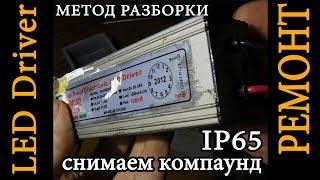 Ремонт LED драйвера, IP65 (прожектор 50W)(После грозы перестали работать сведодиодные прожектора, я разбираюсь, как из восстановить. А если Вы просто..., 2015-10-01T02:52:48.000Z)