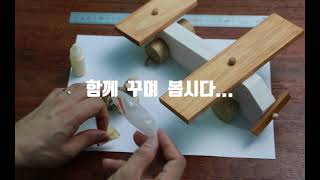 DIY  목공키트 체험 6 (비행기 만들기)