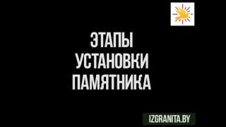 Этапы установки памятника(Памятники на заказ в Минске. http://izgranita.by +375(29) 352-03-03 (velcom), 2016-03-13T21:29:17.000Z)