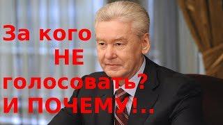 Смотреть видео За кого голосовать! Выборы мэра Москвы 2018. Продать ли душу за пыль в глазах? онлайн