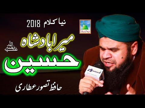 Mera badshah hussain hai 2018 | Hafiz Tasawar Attari Naat 2018