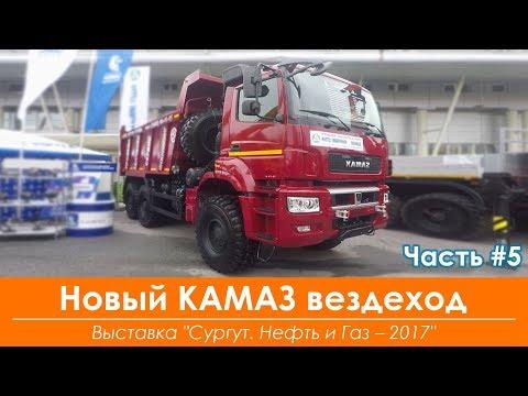 Новый КАМАЗ вездеход 6х6. КАМАЗ-65802