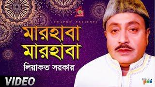 Liyakot Sarkar - Marhaba Marhaba   মারহাবা মারহাবা   Murshidi Gaan   Bangla Video Song 2019