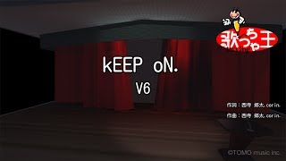 【カラオケ】kEEP oN./V6