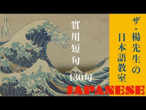 楊老師基礎日本語 生活上實用短句130句   讓你能脫口而出