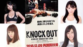 12月9日(日)に東京・両国国技館で開催される格闘技イベント「KING OF KN...