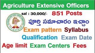 Telangana Agriculture Extension Officers  851 posts Notification 2017-2018|Govt Jobs||Ttube Telugu