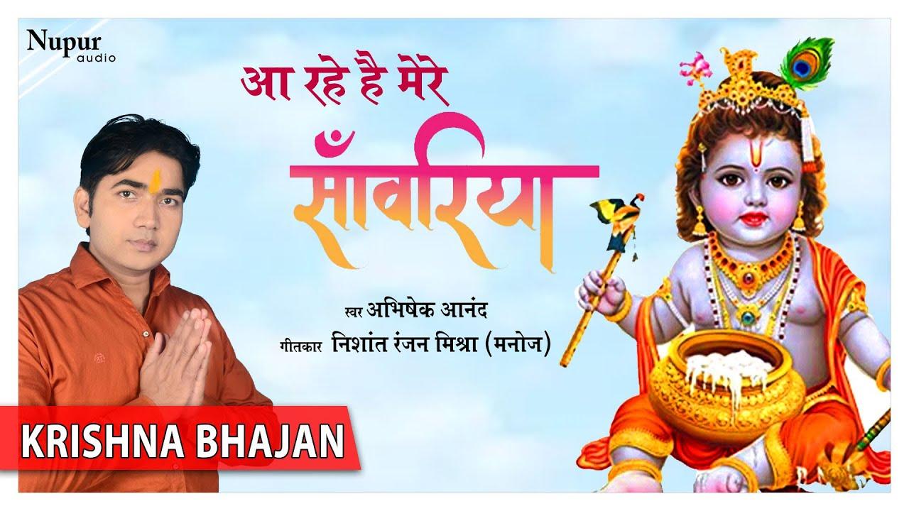 Superhit जन्माष्टमी कृष्णा भजन 2020 | Aa Rahe Hai Mere Sanwariya | Bhojpuri Krishna Bhajan