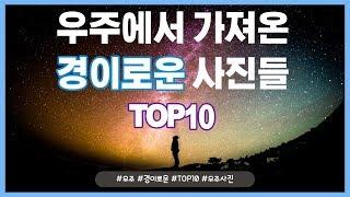 우주에서 가져온 경이로운 사진들 TOP.10