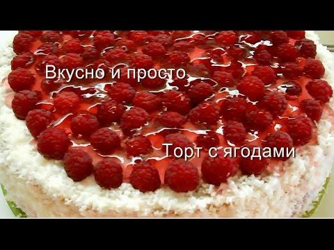видео торт с малиной рецепт
