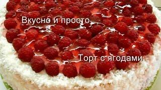 Вкусно и просто:  Торт со сметанным кремом и малиной. Пошаговый рецепт с фото и видео.(Рецепт приготовления торта со сметанным кремом и малиной. Для коржей: 6 яиц, 300 гр. муки, 300 гр. сахара, 10 ст.л...., 2015-02-12T09:12:11.000Z)