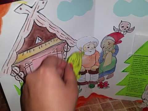 Лэпбук сказки своими руками