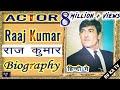 BIOGRAPHY - RAAJ KUMAR I अभिनेता राजकुमार (जानी) की संपूर्ण जीवनी और कहानी l