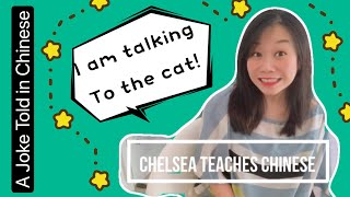I am talking to the cat ! | Chinese Jokes