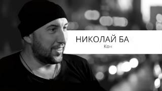 Николай Бакунов  Кухня — это Голгофа и рай одновременно
