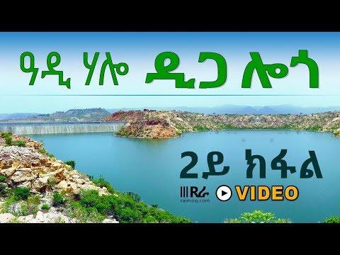 ኤርትራ | ዓዲ ሃሎ - ዲጋ ሎጎ - ERITREA Logo Dam - Adi Halo - Part 2