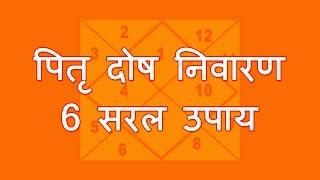 पितृ दोष निवारण के 6 सरल उपाय   Pitra dosh nivaran 6 saral upay