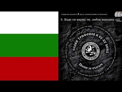 Слави Трифонов и Ку-Ку Бенд - Къде си вярна ти, любов народна