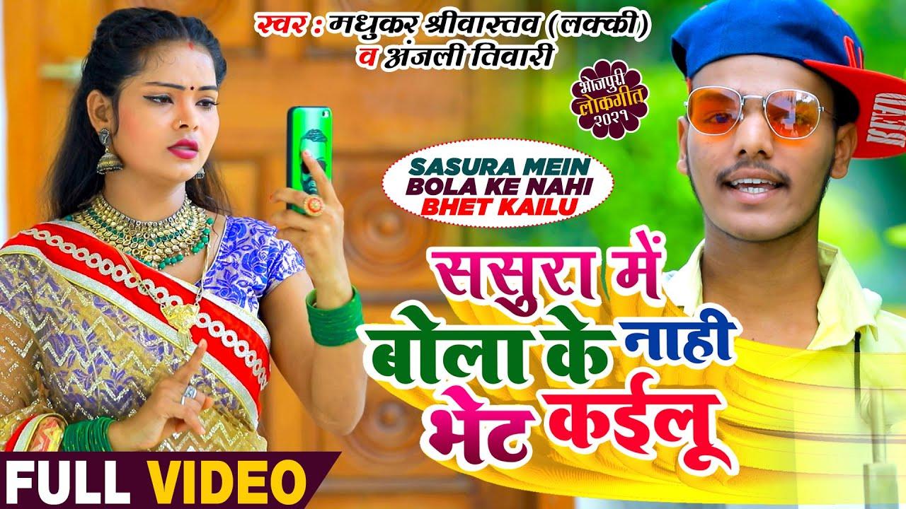 #Madhukar Srivastav- Anjali Tiwari | Sasura Mein Bola Ke Nahi Bhet Kailu -Bhojpuri Song 2021