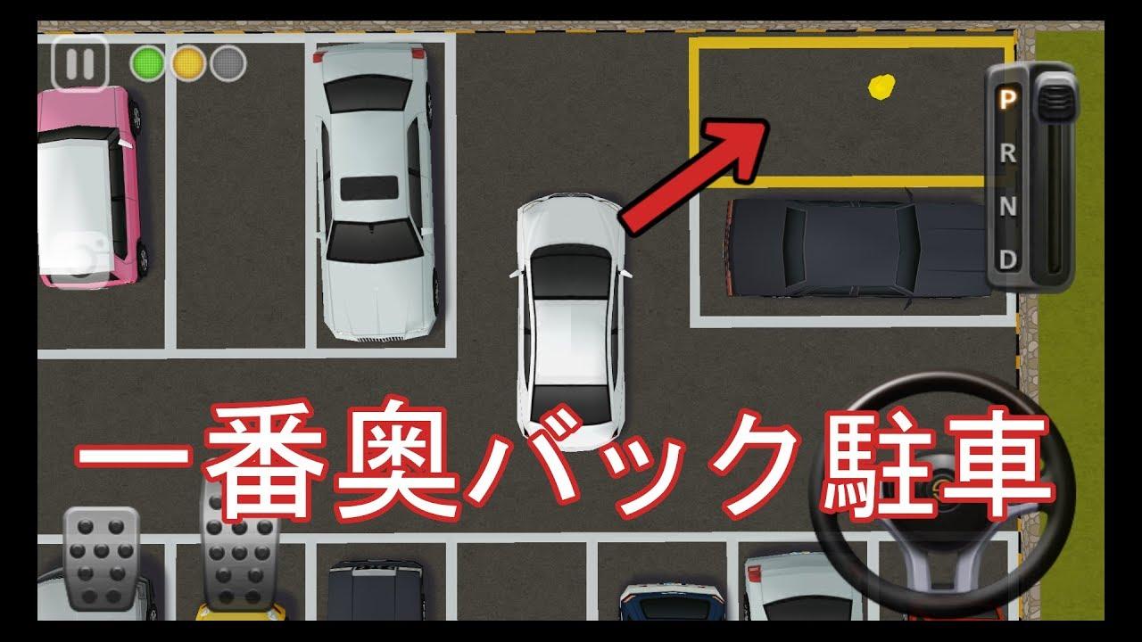 駐車 バック