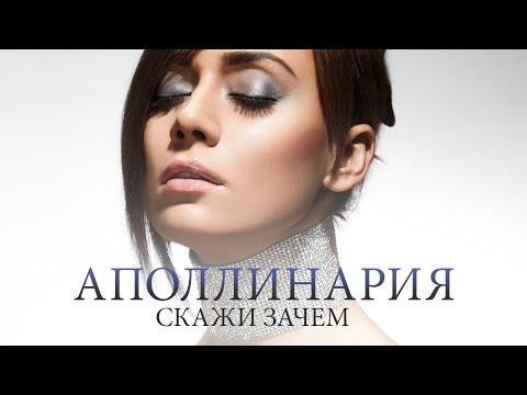 Аполлинария - Скажи зачем (Official video)