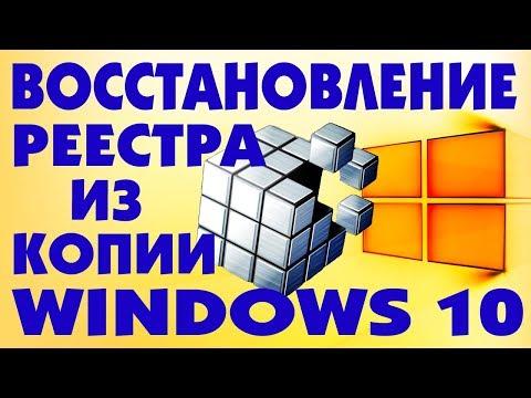 Как восстановить РЕЕСТР из резервной копии Windows 10