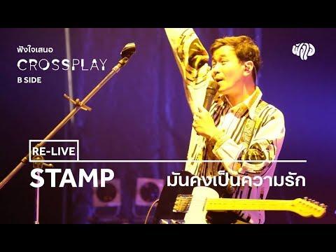 Stamp – มันคงเป็นความรัก (live) [fungjai Crossplay B Side Concert]