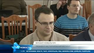 Знаменитый физик Михаил Ковальчук рассказал о роли философии естествознания в мировом укладе