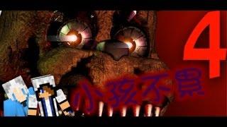 Five Nights at Freddy's 4 小白與唯雙人實況 - 半夜不睡覺