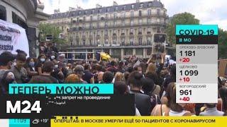 Во Франции сняли запрет на массовые демонстрации - Москва 24