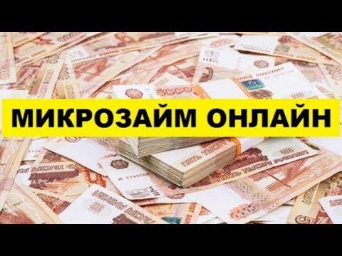 кредит челябинск онлайн