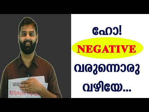negative-thoughts-|-നെഗറ്റീവ്-ചിന്തകൾ-|-malayalam-motivational