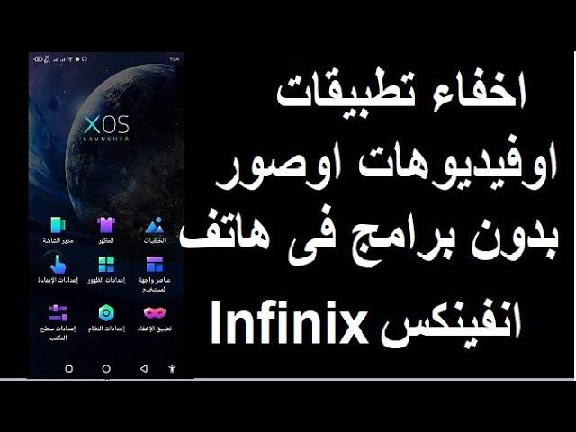 طريقة اخفاء التطبيقات او صور او فيديوهات في انفنكس بدون برامج Infinix Youtube