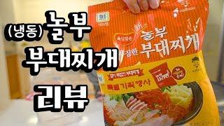 부대찌개 [리뷰]